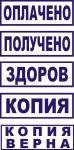 Штамп 38х14 за НЕДЕЛЮ